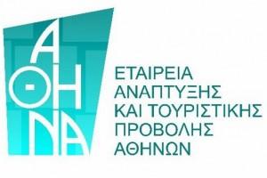 Αθήνα: Διοργάνωση ημερίδας «Η Αθήνα Κέντρο Κοινωνικής Επιχειρηματικότητας»