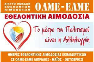 Εθελοντική αιμοδοσία ΟΛΜΕ – ΚΕΜΕΤΕ, Παρασκευή 14 Μαΐου