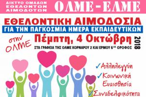 Α' πρόγραμμα εθελοντικής αιμοδοσίας ΟΛΜΕ - ΕΛΜΕ, Οκτώβριος 2018 - Ιανουάριος 2019