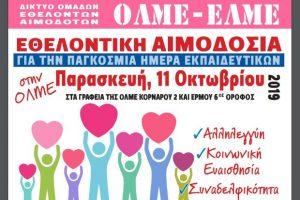 Πρόγραμμα Εθελοντικής Αιμοδοσίας ΟΛΜΕ - ΕΛΜΕ Οκτώβρης - Ιανουάριος 2020 (χρηστικές πληροφορίες)