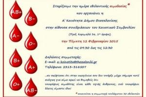 Δράσεις εθελοντικής αιμοδοσίας στις Δημοτικές Κοινότητες της Θεσσαλονίκης