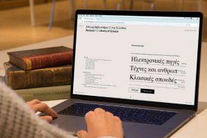 Πρόσβαση σε εκατομμύρια ηλεκτρονικά τεκμήρια από την Εθνική Βιβλιοθήκη