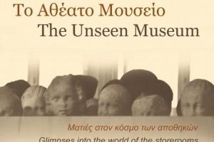 «Ματιές στις αθέατες όψεις του Εθνικού Αρχαιολογικού Μουσείου»