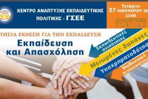 ΚΑΝΕΠ-ΓΣΕΕ: Ετήσια Έκθεση για την Εκπαίδευση - Διαδικτυακή παρουσίαση με θέμα: «Εκπαίδευση και Απασχόληση»