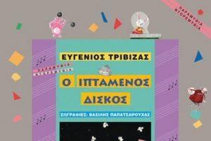 ΥΠΠΟΑ: Αγορά βιβλίων βραβευμένων με Κρατικά Λογοτεχνικά Βραβεία κατά τα έτη 2012 - 2016