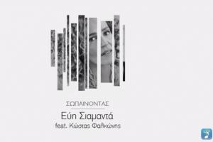 Εύη Σιαμαντά feat. Κώστας Φαλκώνης - Σωπαίνοντας