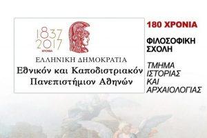 Διεθνές Συνέδριο «Ευρωπαϊκές Πόλεις σε Κρίση» - Τμήμα Ιστορίας και Αρχαιολογίας ΕΚΠΑ