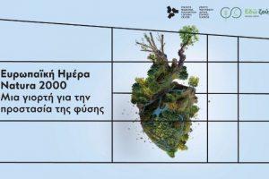 Ευρωπαϊκή Ημέρα Natura 2000 στο ΚΠΙΣΝ