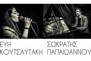 Εύη Κουτσαυτάκη και Σωκράτης Παπαϊωάννου live στο Kazika de Malta