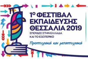 Όλα έτοιμα για το 1ο Φεστιβάλ Εκπαίδευσης - Θεσσαλία 2019