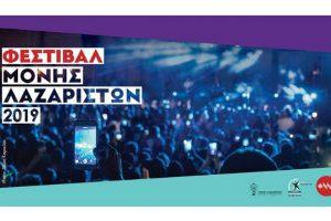 Οι συναυλίες της The Optimists Production στη Μονή Λαζαριστών