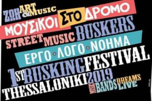 «Μουσικοί στο δρόμο» 2019 1st Openair Busking fest. Thessaloniki | Κυριακή 26/5 Νέα παραλία Θεσσαλονίκης