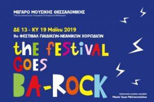 The festival goes Ba-Rock:  9ο Φεστιβάλ Παιδικών - Νεανικών Χορωδιών στο Μέγαρο Μουσικής Θεσσαλονίκης