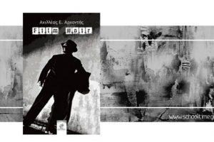 """Παρουσίαση του νέου βιβλίου του Αχιλλέα Ε. Αρχοντή """"Film Noir"""" στη Λάρισα"""