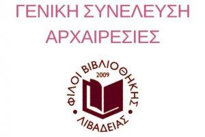 """Απολογιστική Γενική Συνέλευση και Αρχαιρεσίες του Συλλόγου """"Φίλοι της Βιβλιοθήκης Λιβαδειάς"""""""