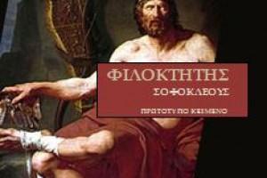 «Φιλοκτήτης» του Σοφοκλή: Πρωτότυπο κείμενο. Δωρεάν e-book