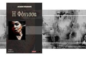 «Η Φόνισσα» του Αλέξανδρου Παπαδιαμάντη, Εκδόσεις schooltime.gr, δωρεάν e-book