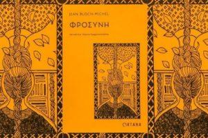 Λογοτεχνική εκδήλωση για το βιβλίο «Φροσύνη» του Jean Bloch Michel στη Βιβλιοθήκη Χαριλάου