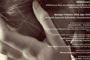 «Φτάνει πια!» εκδήλωση με θέμα την ενδοοικογενειακή βία και την κακοποίηση των γυναικών