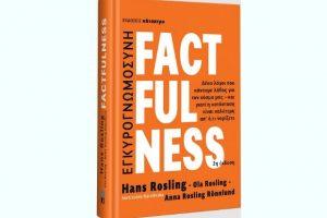 Factfulness (2η έκδοση) - Δέκα λόγοι που κάνουμε λάθος για τον κόσμο μας...