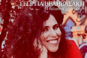 Γεωργία Βεληβασάκη «Η θάλασσα μέσα μου…» | Live Concert στη Θεσσαλονίκη, Παρασκευή 27/9