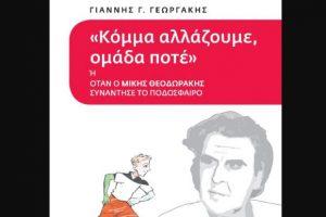 Παρουσίαση βιβλίου του Γιάννη Γ. Γεωργάκη, «Κόμμα αλλάζουμε, ομάδα ποτέ ή όταν ο Μίκης Θεοδωράκης συνάντησε το ποδόσφαιρο»