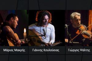 Γιάννης Κουλούσιας Τρίο Live | Ο Γιάννης Κουλούσιας την Πέμπτη 11 Απριλίου στη Ζώγια