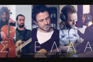 Γιάννης Μαθές - «Στέλλα» / Ένα τραγούδι για τις φωνές που βρήκαν τη δύναμη να μιλήσουν