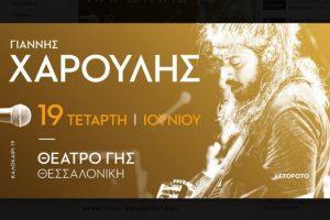 Συναυλία του Γιάννη Χαρούλη στη Θεσσαλονίκη | Τετάρτη 19/6, Θέατρο Γης