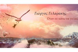 Γιώργος Γελαράκης - «Όταν σε κάνω να γελάς» / Νέο single