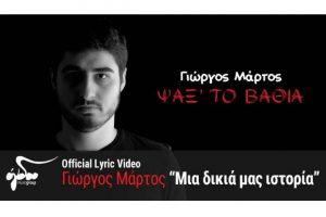 Γιώργος Μάρτος - «Μια δικιά μας ιστορία» / Η ιστορία του τραγουδιού