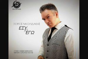 Νέα κυκλοφορία: Γιώργος Νικολιδάκης - Εσύ κι Εγώ / Noiz Records