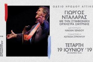 Ο Γιώργος Νταλάρας με τη Συμφωνική ορχήστρα Σμύρνης σήμερα στο Ηρώδειο