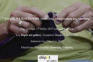 Διαδραστικό project & έκθεση του Γιώργου Τσακίρη στη Dépôt Art Gallery, 15 Μαΐου έως 7 Ιουνίου 2017