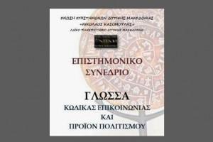 «Η γλώσσα ως κώδικας επικοινωνίας και προϊόν πολιτισμού» Πανελλήνιο Συνέδριο στην Κοζάνη