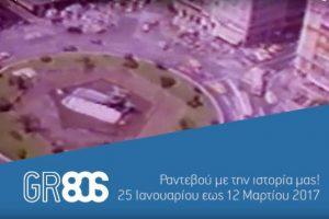 Έκθεση GR80s - Η Ελλάδα του Ογδόντα στην Τεχνόπολη