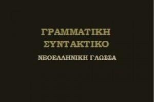 «Το Ερωτηματικό» η Χρήση των Σημείων Στίξης, Γραμματική της Νεοελληνικής Γλώσσας