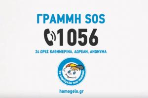 Το Χαμόγελο του Παιδιού - Για κάθε Παιδί σε ανάγκη κάλεσε τη Γραμμή SOS 1056