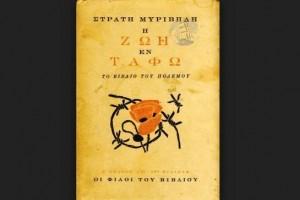 Η «ζωή εν τάφω» του Στρατή Μυριβήλη. Tης Κατερίνας Φωτιάδου