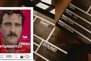 «Σινεμά και Ψυχανάλυση» προβολή της ταινίας «Her» (2013) του Spike Jonze