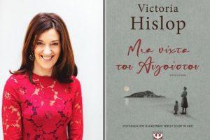 Διαδικτυακή παρουσίαση του νέου βιβλίου της Victoria Hislop, «Μια νύχτα του Αυγούστου»