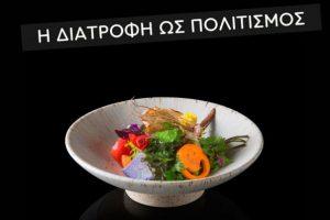 Ειδικό αφιέρωμα του ΙΑΝΟΥ στο θέμα «Η Διατροφή ως Πολιτισμός»