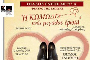 «Η κωμωδία ενός μεγάλου έρωτα» της Ελένης Ζάχου, στο Π.Κ. «Αλέξανδρος» της Θεσσαλονίκης με ελεύθερη είσοδο
