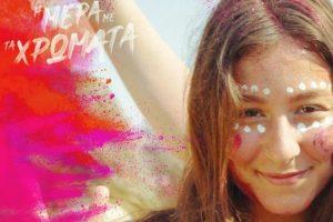 Για 8η χρονιά η Μέρα με τα Χρώματα στη Θεσσαλονίκη