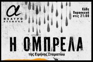Πρεμιέρα στις 8 Φεβρουαρίου για την παράσταση «Η ΟΜΠΡΕΛΑ» της Ειρήνης Σταματίου στο Θέατρο ΑΛΚΜΗΝΗ