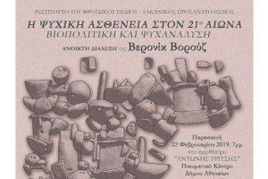 Ανοικτή διάλεξη της Veronique Voruz: «Η ψυχική ασθένεια στον 21 αιώνα, Βιοπολιτική και Ψυχανάλυση»