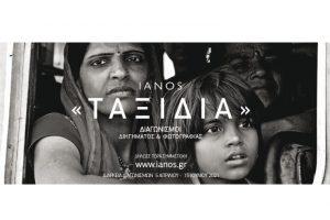 ΙΑΝΟΣ - Διαγωνισμός Διηγήματος & Διαγωνισμός Φωτογραφίας 2021 με θέμα: «Ταξίδια»