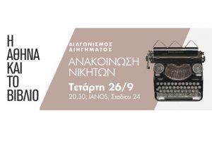 Ανακοίνωση των νικητών του διαγωνισμού διηγήματος του ΙΑΝΟΥ «Η Αθήνα και το βιβλίο»