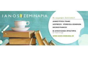 ΙΑΝΟΣ – ΦΘΙΝΟΠΩΡΟ 2018: Εργαστήρια Βιβλίου - Σεμινάρια σε Αθήνα και Θεσσαλονίκη
