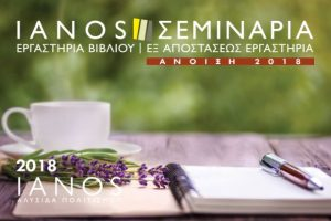 Εργαστήρια Βιβλίου σε Αθήνα, Θεσσαλονίκη & E-learning από τον ΙΑΝΟ | Άνοιξη 2018